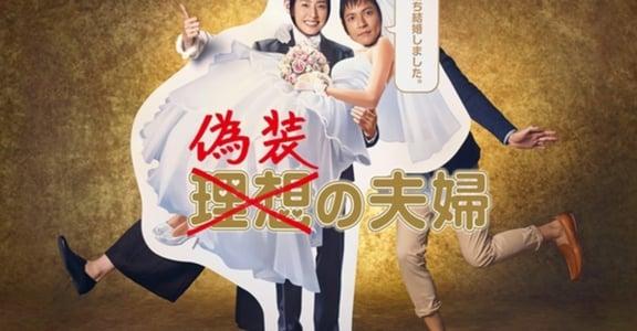 從日劇《偽裝夫婦》探討「形婚」:結婚證書的表面和平