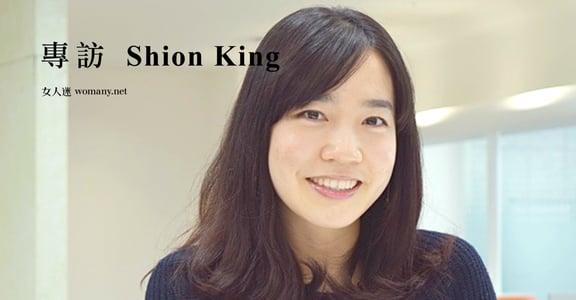 【Herstory】海外工作的柔軟魄力!在日本當人資,Shion:讓你的選擇成為最好的