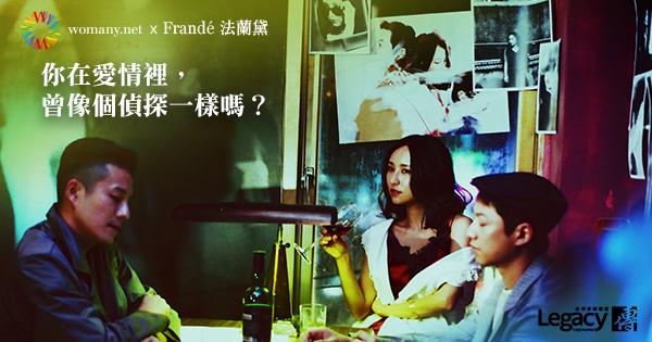 【女人迷 x Frandé 法蘭黛】你在愛情裡,曾像個偵探一樣嗎?