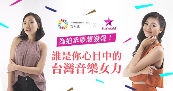 【 女人迷 x Star World 】你最愛哪一位台灣音樂女力?