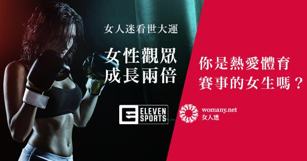 【女人迷看世大運】女性觀眾佔成長兩倍!你是熱愛體育賽事的女生嗎?
