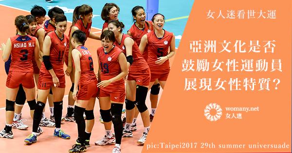 【女人迷看世大運】亞洲文化是否鼓勵女性運動員展現女性特質?