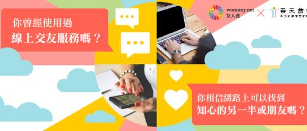 網路交友大調查!你相信網路上可以找到知心的另一半或朋友嗎?