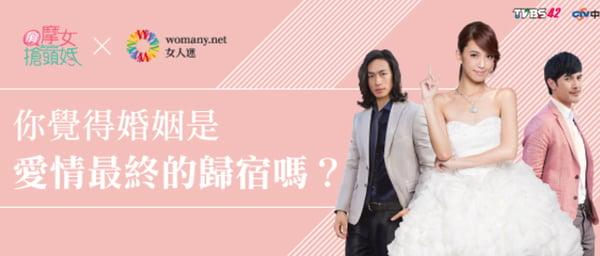 【女人迷 X 俏摩女搶頭婚】婚姻是愛情最終的歸宿嗎?
