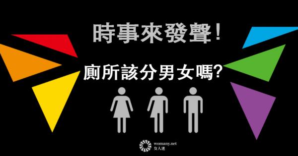 【女人迷對話】你覺得該分男女廁嗎?