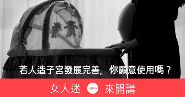 【女人迷開講】如果人造子宮發展完善,你願意使用嗎?
