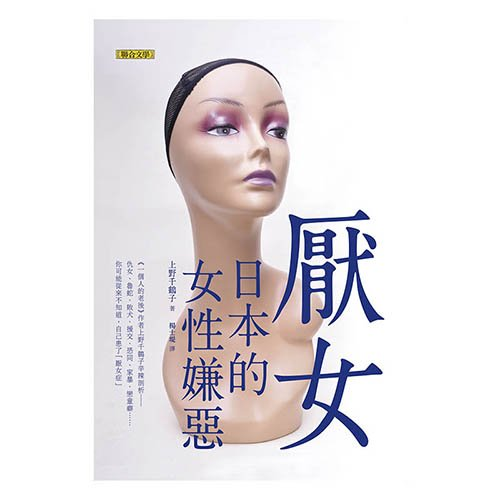 厭女:日本的女性嫌惡 的圖片