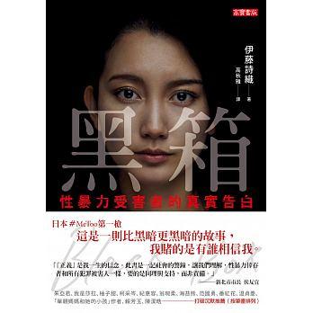 黑箱:性暴力受害者的真實告白 的圖片