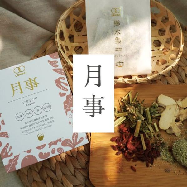 漢方茶|月事舒緩(10 包入) 的圖片