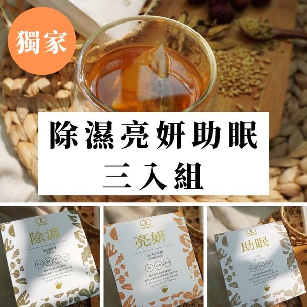 漢方茶|除濕、亮妍、助眠三入優惠組 的圖片