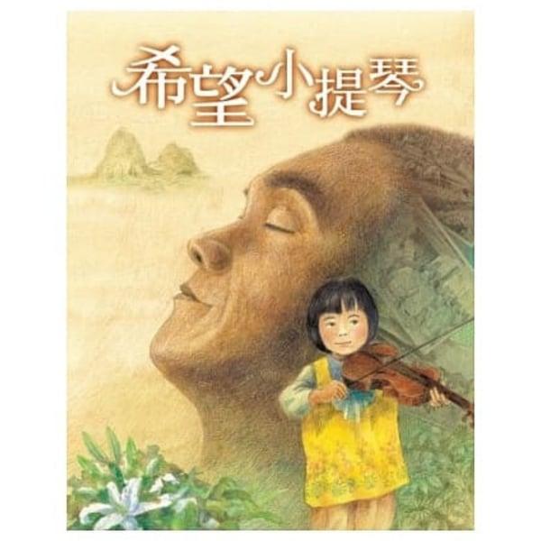 希望小提琴【含歷史背景小冊+影音光碟〈新生:陳孟和先生訪談實錄〉】 的圖片