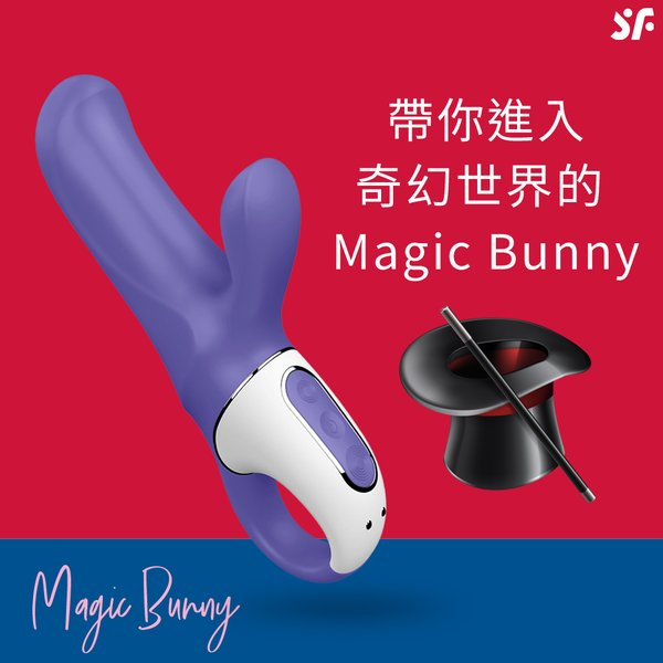 Satisfyer|Magic Bunny 魔法兔子變戲法 雙點按摩棒|LHH 的圖片