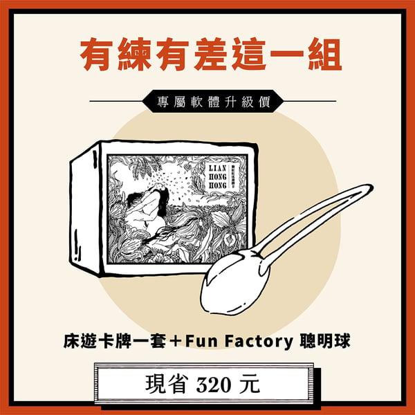 (好評限量 100 組 )有練有差|床遊卡牌一套+Fun Factory 聰明球 的圖片