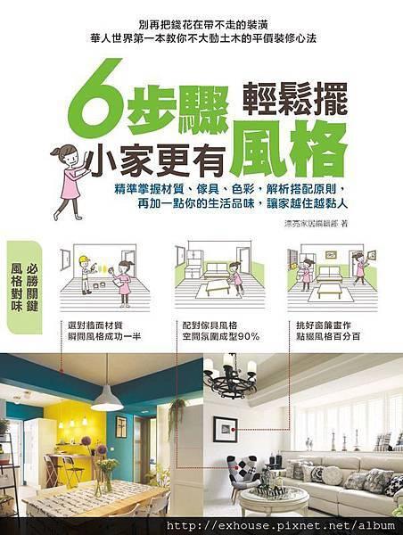 6步驟輕鬆擺 小家更有風格_封面.jpg