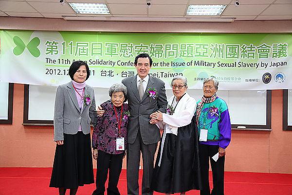 第11屆日軍慰安婦問題亞洲團結會議