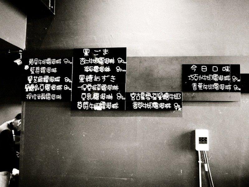 8%冰淇淋專賣店 台北 永康街 womany女人迷