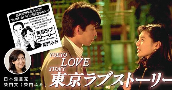 東京愛情故事