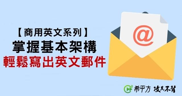 email_hopenglish