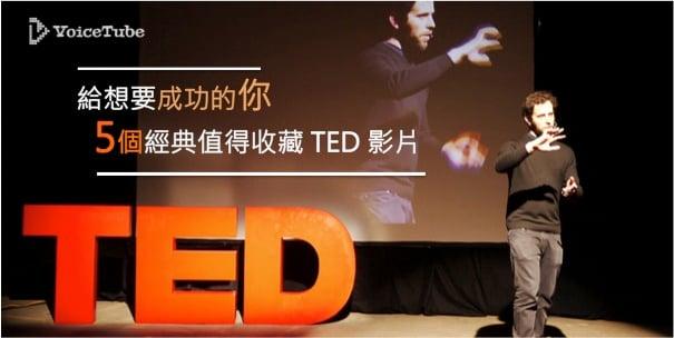 Ted 特色
