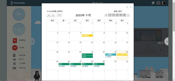 VoiceTube_HERO_schedule