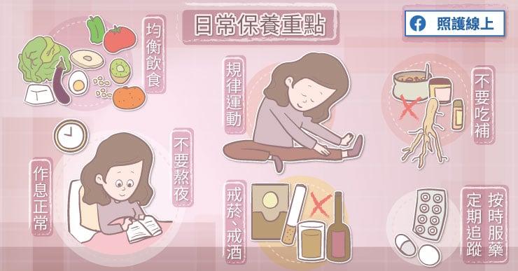 乾癬性關節炎患者日常保養重點