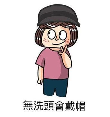 懶人癌8大病癥心有戚戚焉!「不洗頭會戴帽」、「衣服明天再洗」你中了幾項?-0