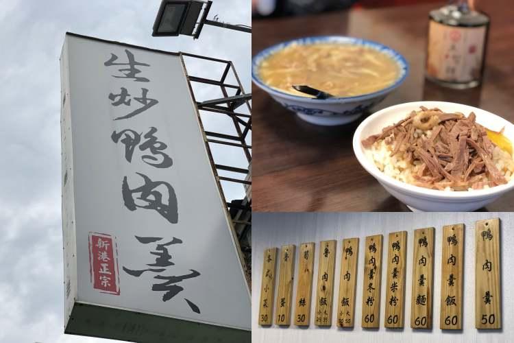 【食間到】萬華人美食地圖公開!來龍山寺別忘了7家在地人才知的銅板小吃-2