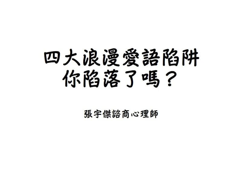 四大浪漫愛語陷阱,你陷落了嗎?(張宇傑諮商心理師)