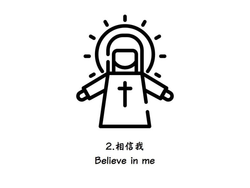 2. 相信我 Believe in me