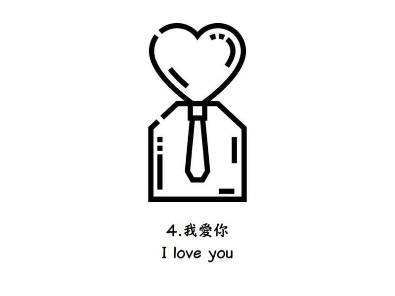 4. 我愛你 I love you