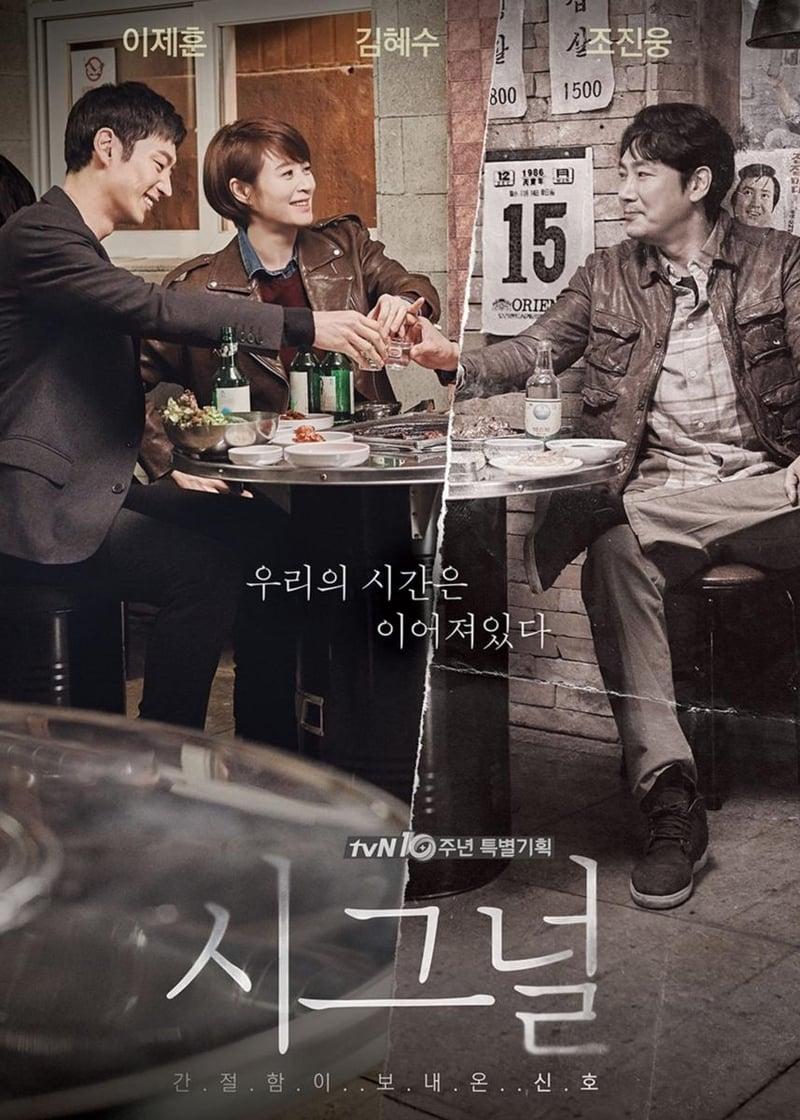 韓媒票選近十年的10部代表電視劇!全是經典必看「神級韓劇」,還沒看過就落伍了-6