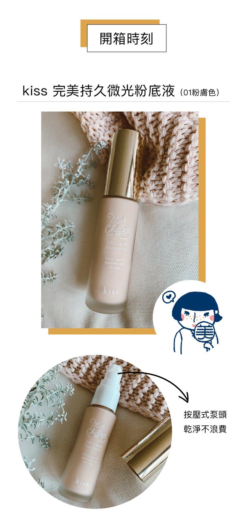 kiss 完美持久微光粉底液(01粉膚色)