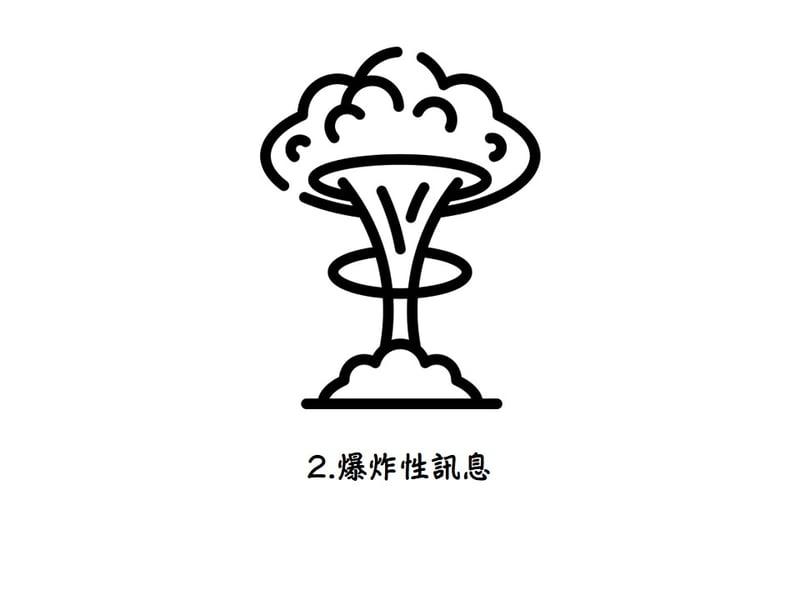 2. 爆炸性訊息