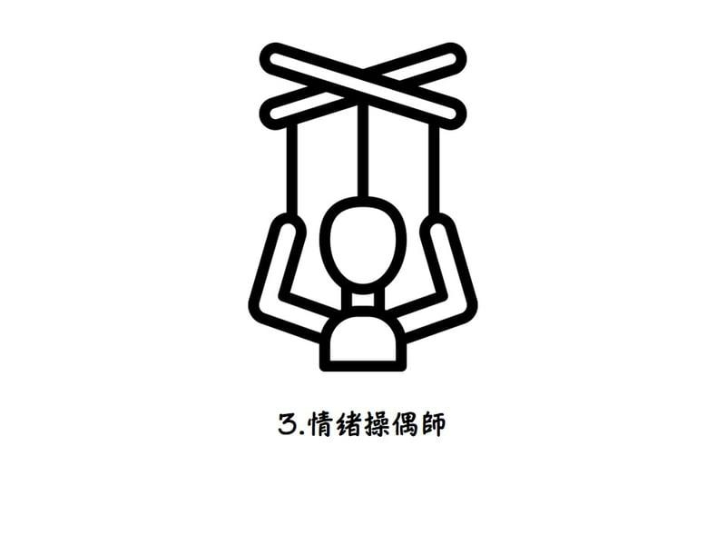 3. 情緒操偶師