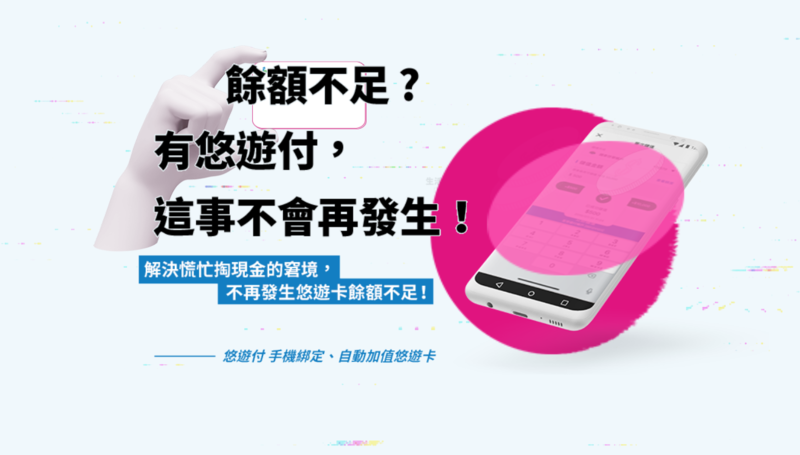 終於不會再弄掉悠遊卡了!手機使用「悠遊付」五大亮點一次看,多卡合一超方便-3