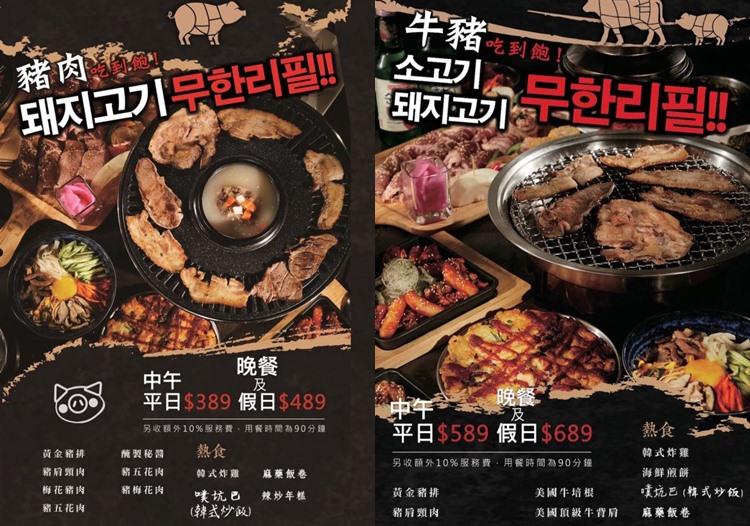 韓國烤肉怎麼吃才划算!盤點5家高CP韓式燒烤,讓你吃的飽又花得少-4