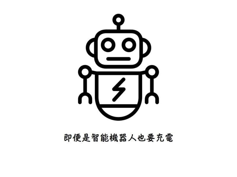 即使是智能機器人也要充電