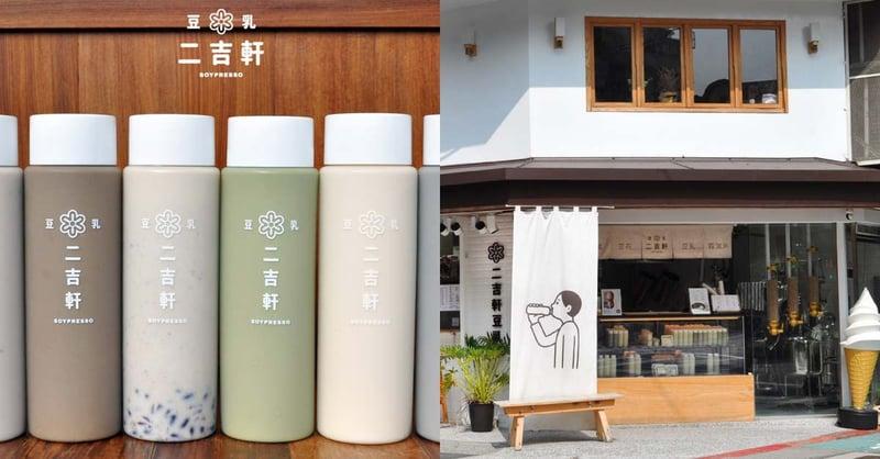除了手搖你有更健康的選擇!台北5間美味又健康「豆製品店」,網推超人氣豆漿霜淇淋!-0