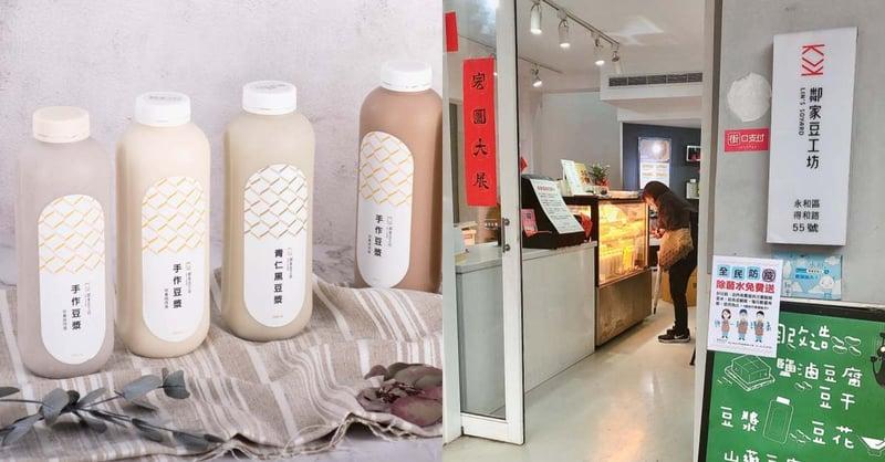 除了手搖你有更健康的選擇!台北5間美味又健康「豆製品店」,網推超人氣豆漿霜淇淋!-1
