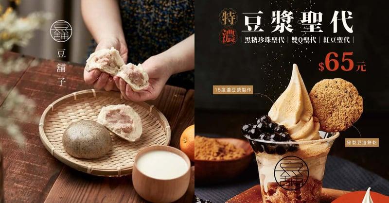 除了手搖你有更健康的選擇!台北5間美味又健康「豆製品店」,網推超人氣豆漿霜淇淋!-3