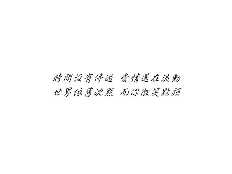 時間沒有停過愛情還在流動世界依舊沉默而你微笑點頭