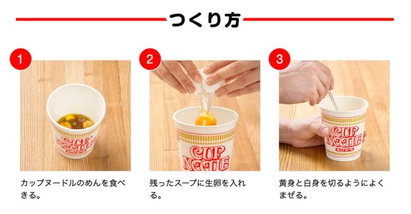 泡麵湯才是精華!日本防疫在家悶壞狂瘋「泡麵蒸蛋」,這款台灣泡麵做出來最美味!-0