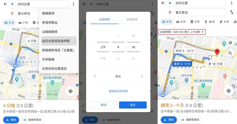 「Google Maps」不只有導航?超實用15項「達人級」的隱藏版功能大公開!-2