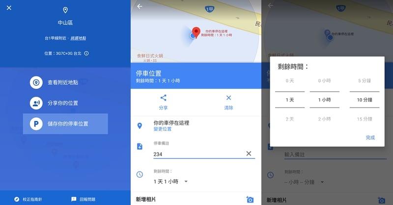 「Google Maps」不只有導航?超實用15項「達人級」的隱藏版功能大公開!-4