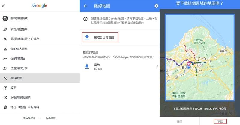 「Google Maps」不只有導航?超實用15項「達人級」的隱藏版功能大公開!-7