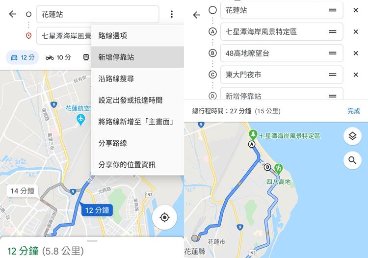 「Google Maps」不只有導航?超實用15項「達人級」的隱藏版功能大公開!-8