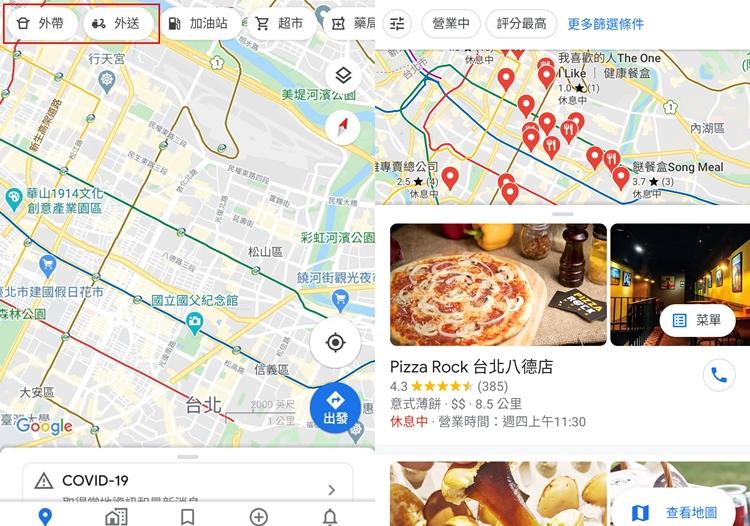 「Google Maps」不只有導航?超實用15項「達人級」的隱藏版功能大公開!-11