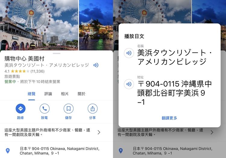 「Google Maps」不只有導航?超實用15項「達人級」的隱藏版功能大公開!-13