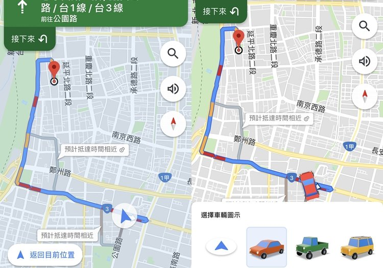 「Google Maps」不只有導航?超實用15項「達人級」的隱藏版功能大公開!-15
