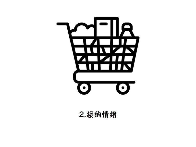 2.接納情緒